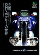 BMW OHVボクサーの世界 : いまだ現役で走り続ける、伝説の名車インプレッション(枻文庫)