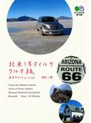 北米1万マイルのクルマ旅 : 赤毛のアンとルート66(枻文庫)
