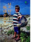 ほのぼの旅情カメラ(枻文庫)