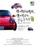 僕の好きな時代、僕の好きなクルマたち〈3〉ポルシェ・VW・アウディ(枻文庫)