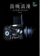 銘機浪漫 : カメラが僕にくれたもの(枻文庫)