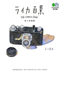 ライカ百景(枻文庫)