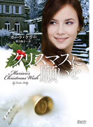 クリスマスに願いを(マグノリアロマンス)