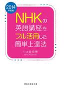 2014年度版 NHKの英語講座をフル活用した簡単上達法(祥伝社黄金文庫)