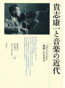 貴志康一と音楽の近代 ベルリン・フィルを指揮した日本人