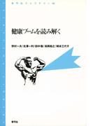 健康ブームを読み解く(青弓社ライブラリー)