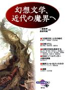 幻想文学、近代の魔界へ(ナイトメア叢書)
