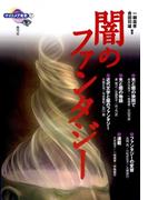 闇のファンタジー(ナイトメア叢書)