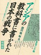 アジアの教科書に書かれた日本の戦争 東南アジア編(教科書に書かれなかった戦争)