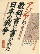 アジアの教科書に書かれた日本の戦争 東アジア編(教科書に書かれなかった戦争)