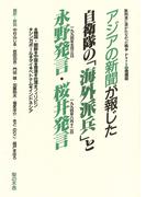 アジアの新聞が報じた自衛隊の「海外派兵」と永野発言・桜井発言(教科書に書かれなかった戦争)