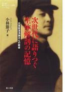 次世代に語りつぐ生体解剖の記憶 : 元軍医湯浅謙さんの戦後(教科書に書かれなかった戦争)