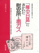「陣中日誌」に書かれた慰安所と毒ガス(教科書に書かれなかった戦争)
