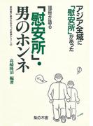 100冊が語る「慰安所」、男のホンネ(教科書に書かれなかった戦争)