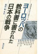 ヨーロッパの教科書に書かれた日本の戦争(教科書に書かれなかった戦争)
