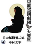 月の柘榴第2部辺境巡回劇団大鷲座ー1