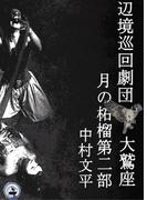 月の柘榴第2部辺境巡回劇団大鷲座ー2