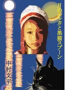 月のルルカと黒猫スプーン
