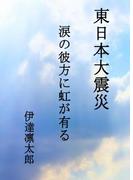 東日本大震災 涙の彼方に虹が有る