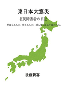 東日本大震災 被災障害者の日記