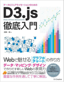 データビジュアライゼーションのためのD3.js徹底入門