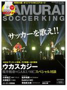 SAMURAI SOCCER KING 021 増刊号 2014