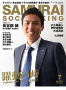 SAMURAI SOCCER KING 022 Jul.2014