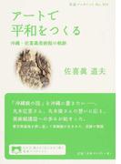 アートで平和をつくる 沖縄・佐喜眞美術館の軌跡 (岩波ブックレット)(岩波ブックレット)