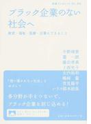 ブラック企業のない社会へ 教育・福祉・医療・企業にできること (岩波ブックレット)(岩波ブックレット)