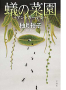 蟻の菜園 アントガーデン
