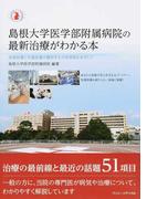 島根大学医学部附属病院の最新治療がわかる本 地域医療と先進医療が調和する大学病院をめざして