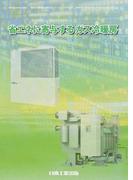 省エネに寄与するガス冷暖房
