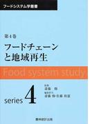 フードチェーンと地域再生 (フードシステム学叢書)