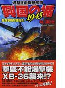 興国の楯1945 通商護衛機動艦隊 9 超爆撃機撃墜指令! (歴史群像新書)(歴史群像新書)