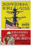 2020年日本から米軍はいなくなる (講談社+α新書)(講談社+α新書)