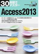 30時間でマスターAccess 2013