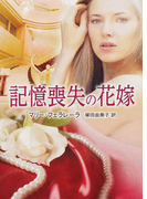 記憶喪失の花嫁 (MIRA文庫)(MIRA文庫)