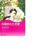 仕組まれた恋愛 (ハーレクインコミックス★キララ)(ハーレクインコミックス)