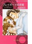 プレイボーイの求婚 (ハーレクインコミックス♥darling!)(ハーレクインコミックス)