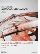 Autodesk AutoCAD Mechanical 2015公式トレーニングガイド (Autodesk Official Training Guide Essentials)