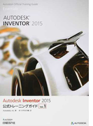 Autodesk Inventor 2015公式トレーニングガイド Vol.1 (Autodesk Official Training Guide Essentials)