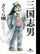 三国志男(幻冬舎文庫)