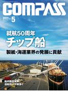 海事総合誌COMPASS2014年5月号