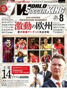 ワールドサッカーキング2014年 8月号