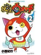 妖怪ウォッチ 2(てんとう虫コミックス)