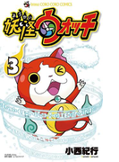 妖怪ウォッチ 3(てんとう虫コミックス)