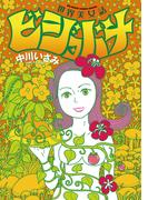 世界美女話 ビジョバナ(ビッグコミックススペシャル)