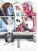 鬼死ね 1(ビッグコミックス)