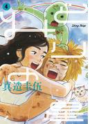 みどりの星 4(ビッグコミックス)
