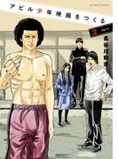 アビル少年映画を作る 2(ビッグコミックス)